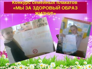 Конкурс семейных плакатов «МЫ ЗА ЗДОРОВЫЙ ОБРАЗ ЖИЗНИ!»