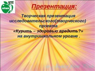 Презентация: Творческая презентация исследовательского(творческого) проекта «