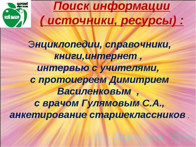 Поиск информации ( источники, ресурсы) : Энциклопедии, справочники, книги,инт...