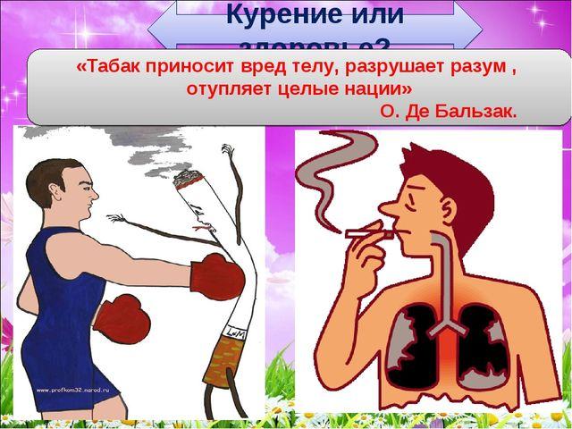 Курение или здоровье? «Табак приносит вред телу, разрушает разум , отупляет...