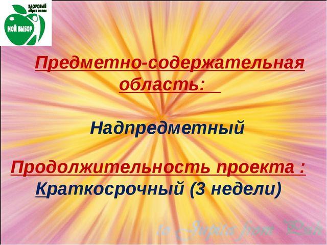 Предметно-содержательная область: Надпредметный Продолжительность проекта : К...