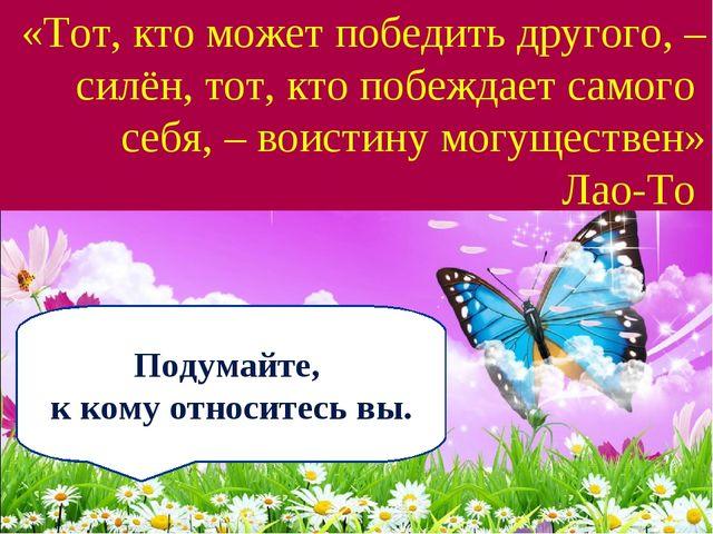 «Тот, кто может победить другого, – силён, тот, кто побеждает самого себя, –...