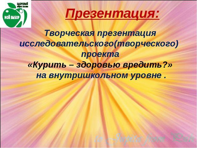 Презентация: Творческая презентация исследовательского(творческого) проекта «...