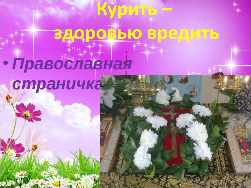 Православная страничка