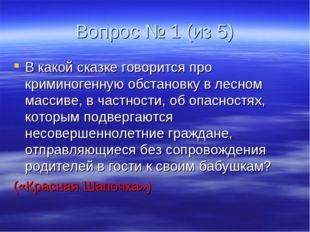 Вопрос № 1 (из 5) В какой сказке говорится про криминогенную обстановку в лес