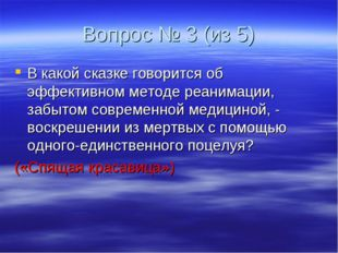 Вопрос № 3 (из 5) В какой сказке говорится об эффективном методе реанимации,