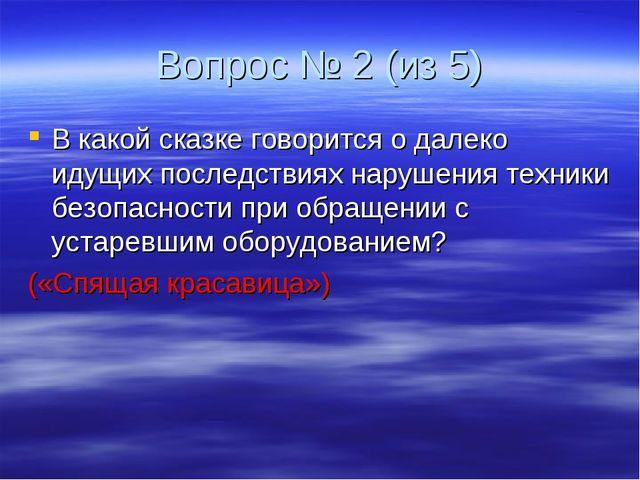Вопрос № 2 (из 5) В какой сказке говорится о далеко идущих последствиях наруш...