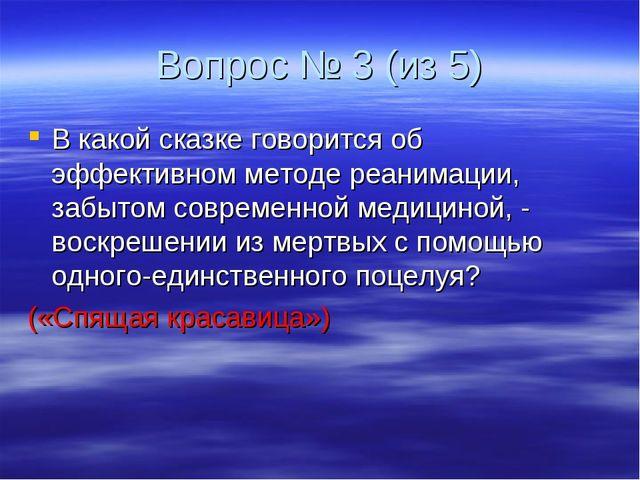 Вопрос № 3 (из 5) В какой сказке говорится об эффективном методе реанимации,...