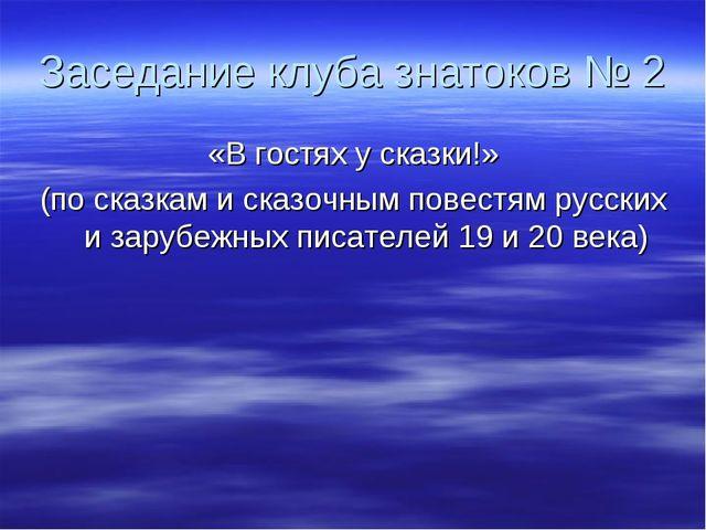 Заседание клуба знатоков № 2 «В гостях у сказки!» (по сказкам и сказочным пов...