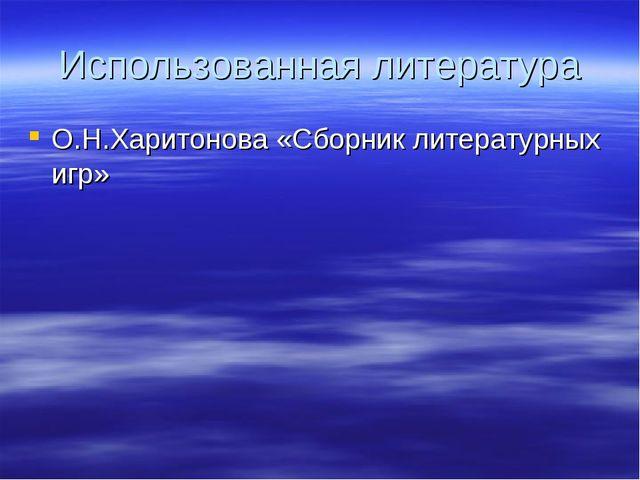 Использованная литература О.Н.Харитонова «Сборник литературных игр»