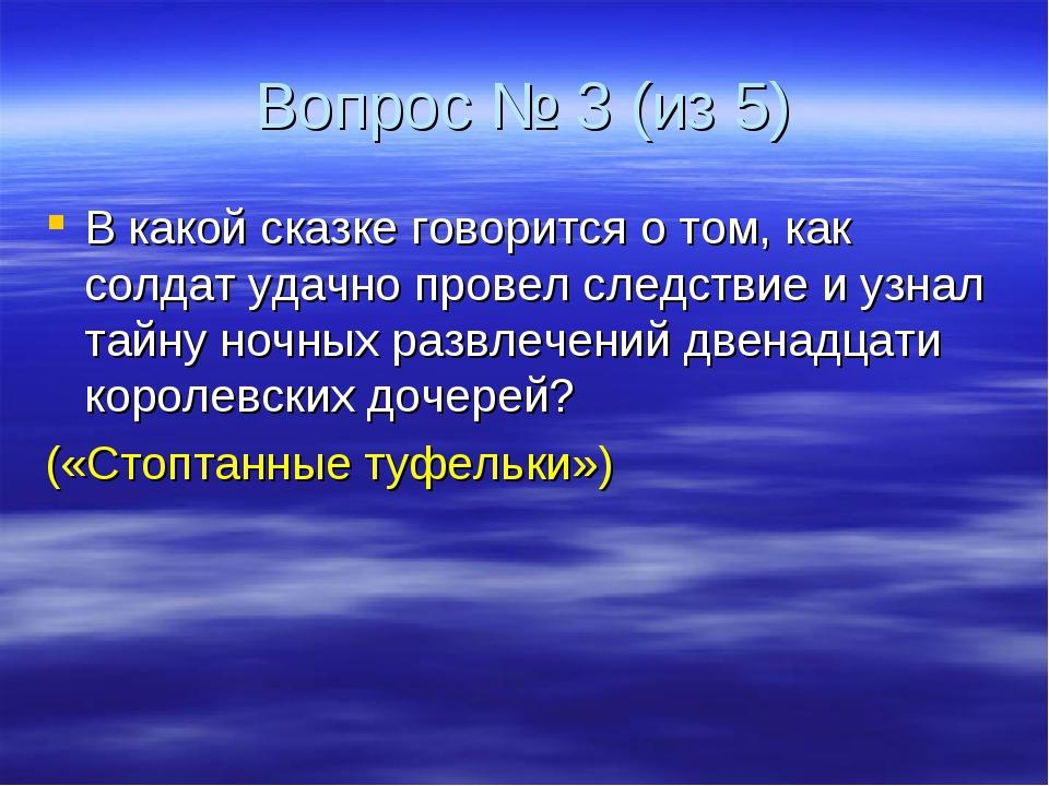 Вопрос № 3 (из 5) В какой сказке говорится о том, как солдат удачно провел сл...