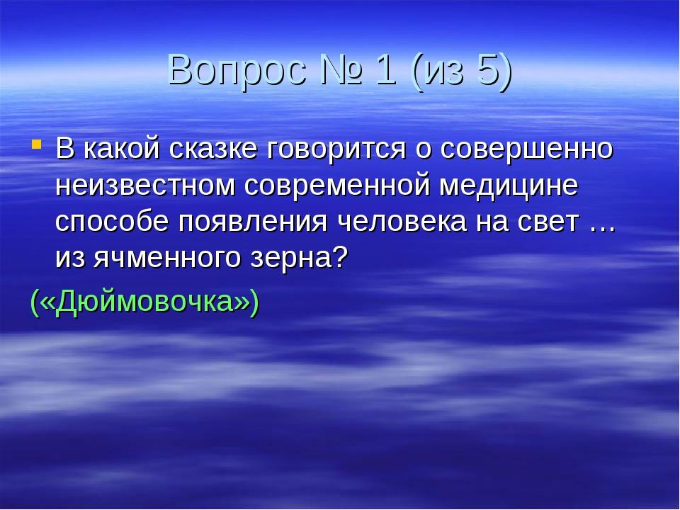 Вопрос № 1 (из 5) В какой сказке говорится о совершенно неизвестном современн...