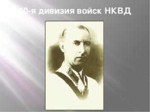 10-я дивизия войск НКВД