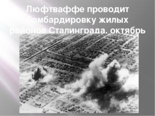 Люфтваффе проводит бомбардировку жилых районов Сталинграда, октябрь 1942 года