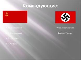 Командующие: А.М.Василевский К.К.Рокоссовский А.И.Ерёменко В.И.Чуйков