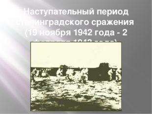 Наступательный период сталинградского сражения (19 ноября 1942 года - 2 февра