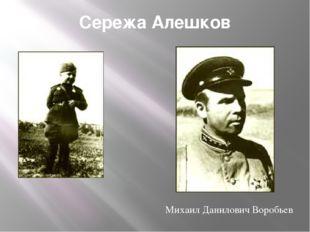 Сережа Алешков Михаил Данилович Воробьев