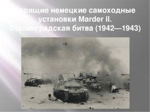Горящие немецкие самоходные установки Marder II. Сталинградская битва (1942—1