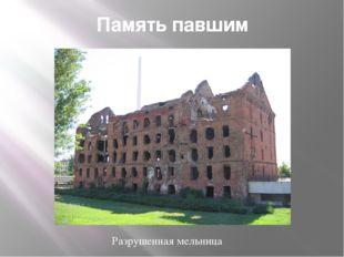 Память павшим Разрушенная мельница