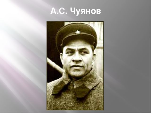 А.С. Чуянов