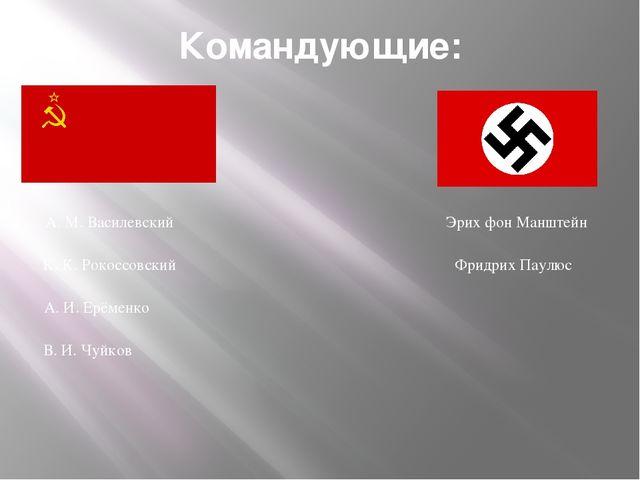 Командующие: А.М.Василевский К.К.Рокоссовский А.И.Ерёменко В.И.Чуйков...