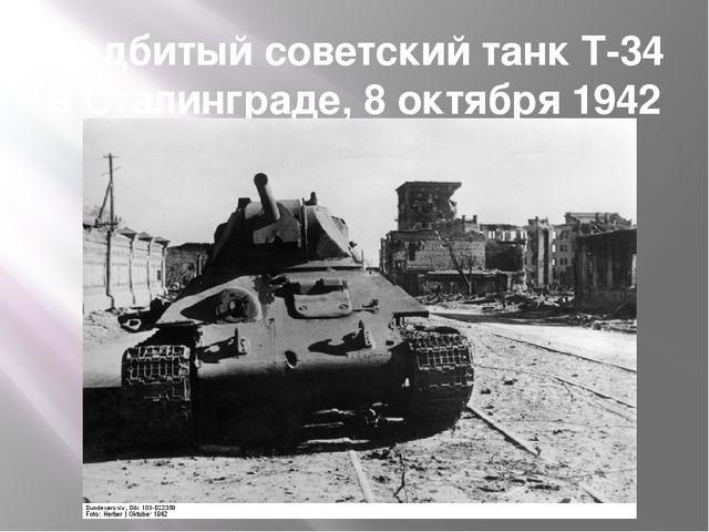 Подбитый советский танк Т-34 в Сталинграде, 8 октября 1942 года