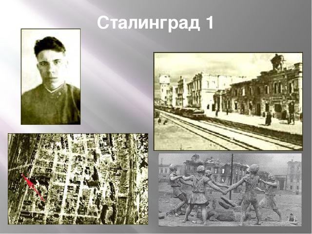 Сталинград 1