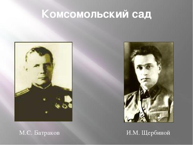 Комсомольский сад М.С. Батраков И.М. Щербиной