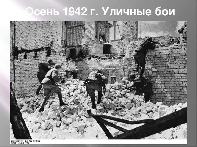 Осень 1942 г. Уличные бои