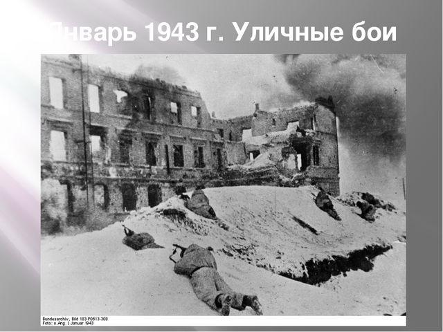 Январь 1943 г. Уличные бои
