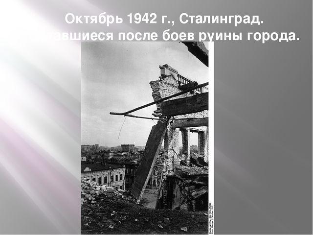 Октябрь 1942г., Сталинград. Оставшиеся после боев руины города.