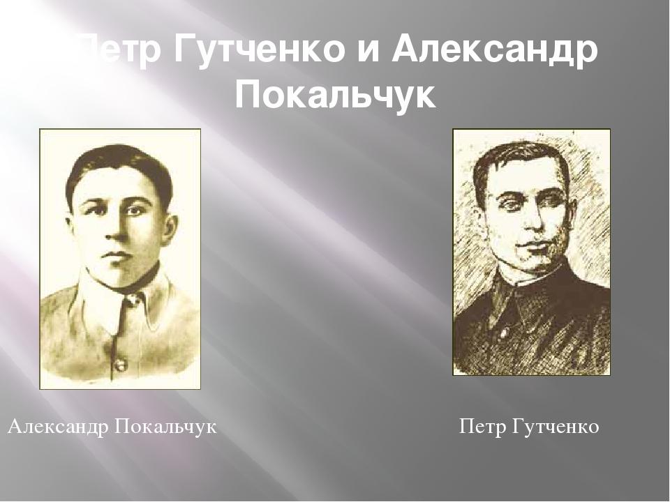 Петр Гутченко и Александр Покальчук Александр Покальчук Петр Гутченко