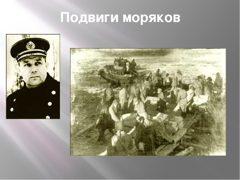 Подвиги моряков