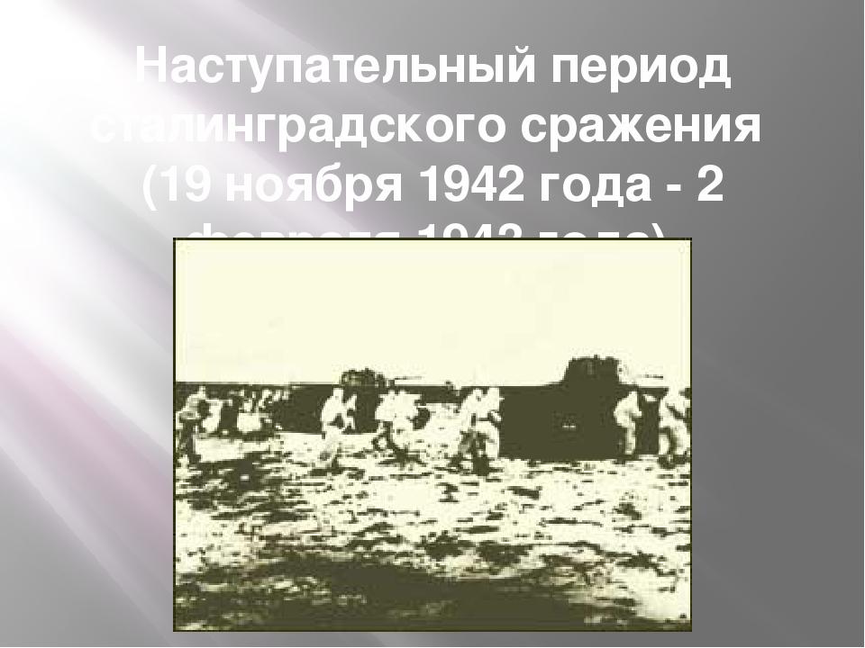Наступательный период сталинградского сражения (19 ноября 1942 года - 2 февра...