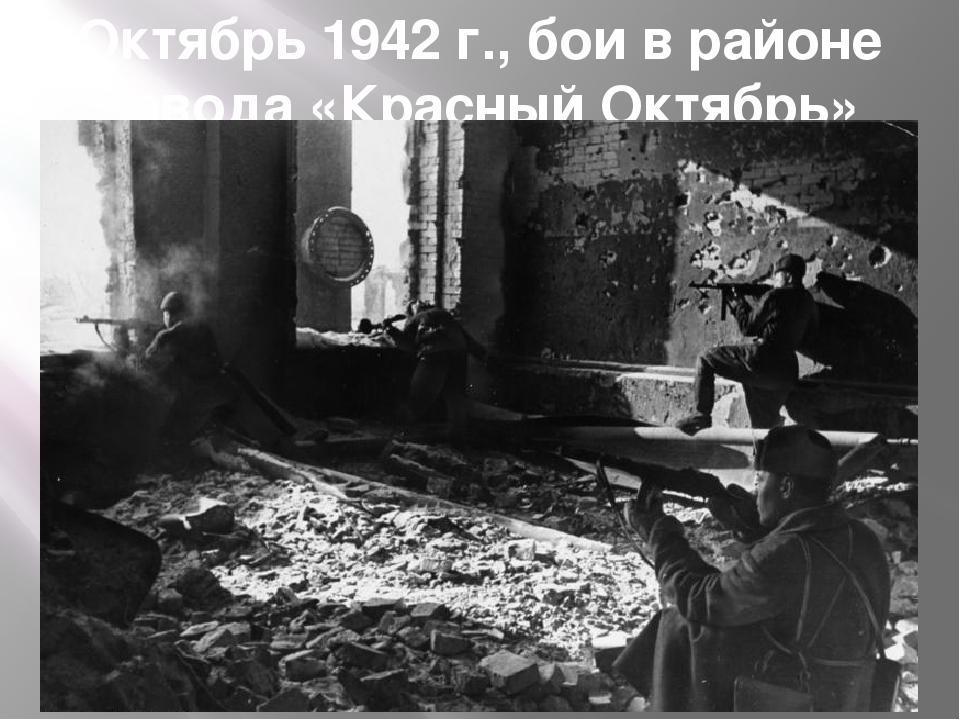 Октябрь 1942г., бои в районе завода «Красный Октябрь»