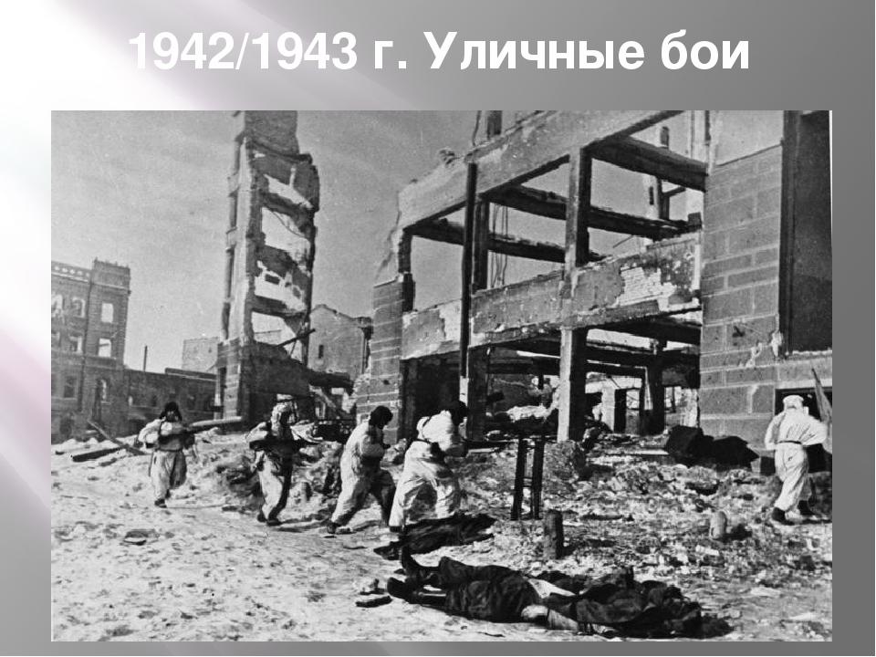 1942/1943 г. Уличные бои