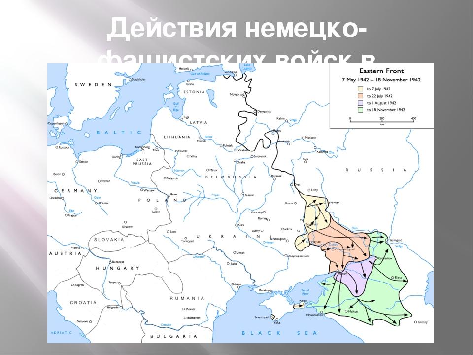 Действия немецко-фашистских войск в мае−ноябре 1942 года.