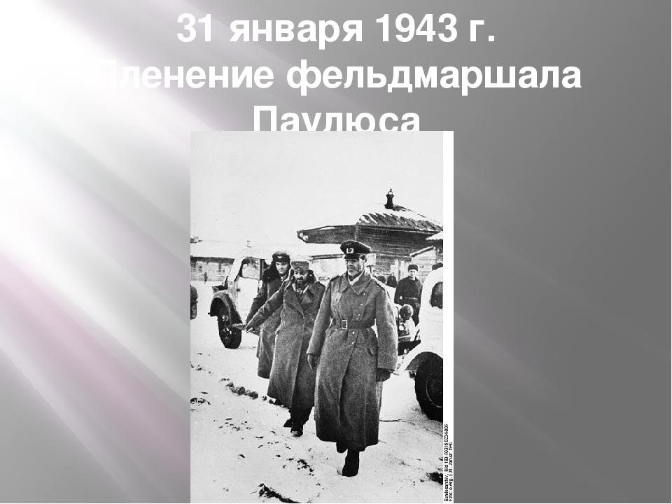 31 января 1943г. Пленение фельдмаршала Паулюса
