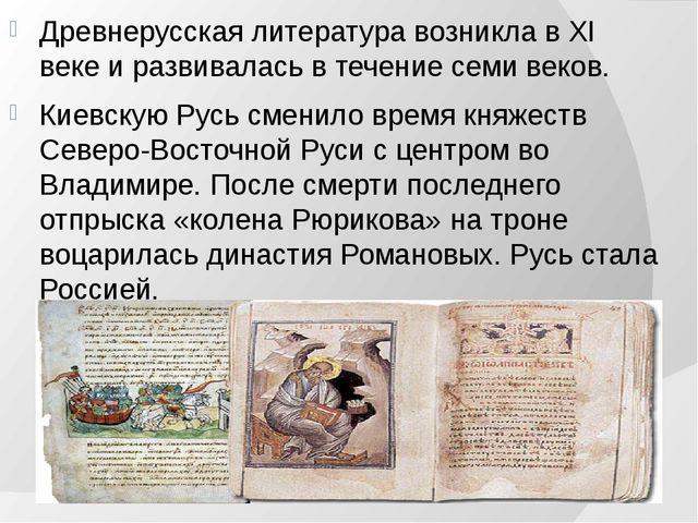 Древнерусская литература возникла в XI веке и развивалась в течение семи веко...