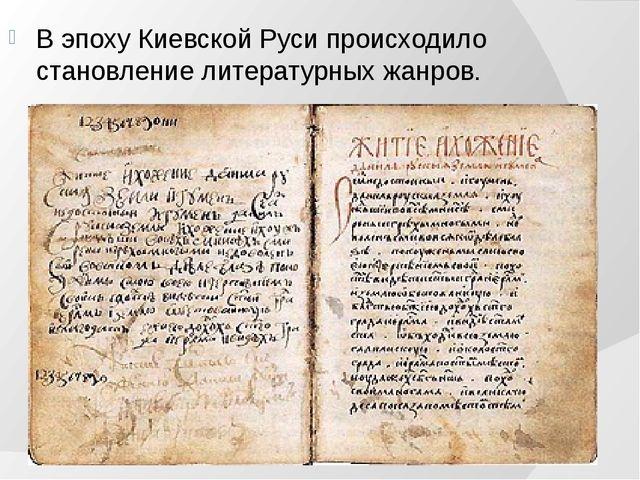 В эпоху Киевской Руси происходило становление литературных жанров.