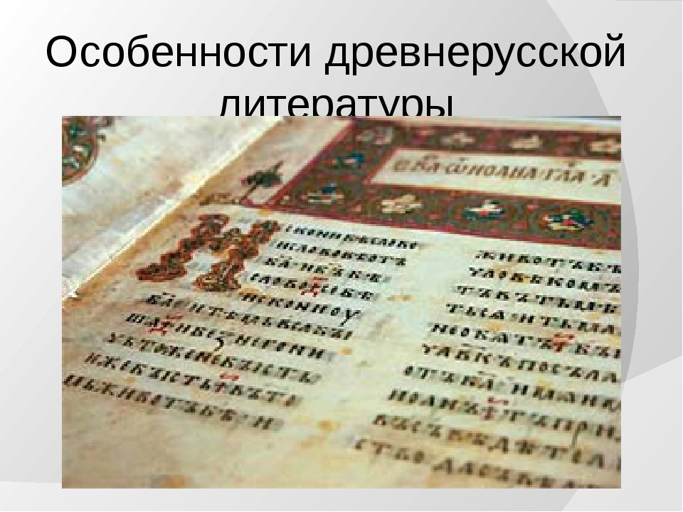 Особенности древнерусской литературы