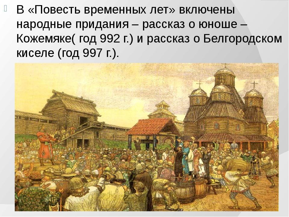 В «Повесть временных лет» включены народные придания – рассказ о юноше –Кожем...