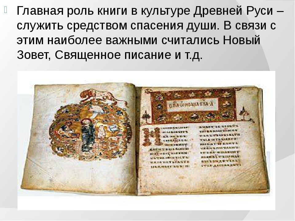 Главная роль книги в культуре Древней Руси – служить средством спасения души....