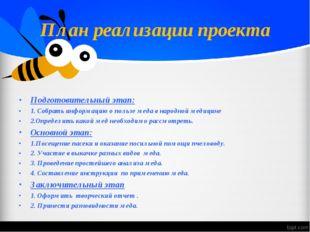 План реализации проекта Подготовительный этап: 1. Собрать информацию о пользе