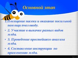 Основной этап 1.Посещение пасеки и оказание посильной помощи пчеловоду. 2. Уч