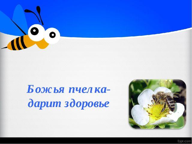 Божья пчелка- дарит здоровье