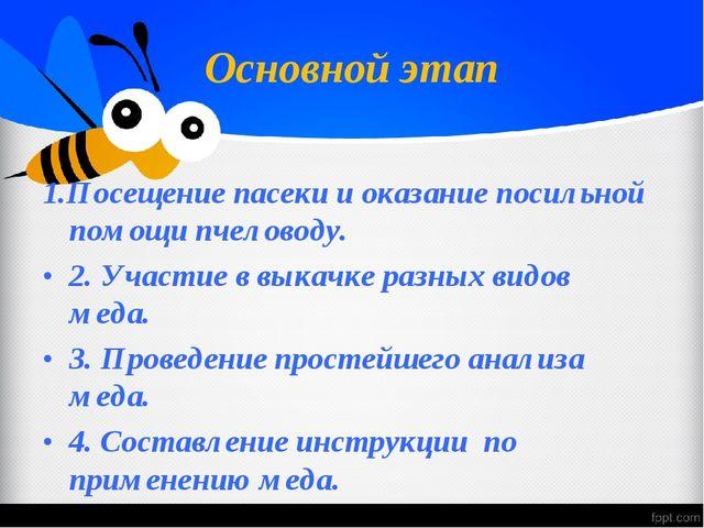 Основной этап 1.Посещение пасеки и оказание посильной помощи пчеловоду. 2. Уч...