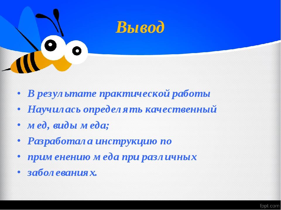 Вывод В результате практической работы Научилась определять качественный мед,...