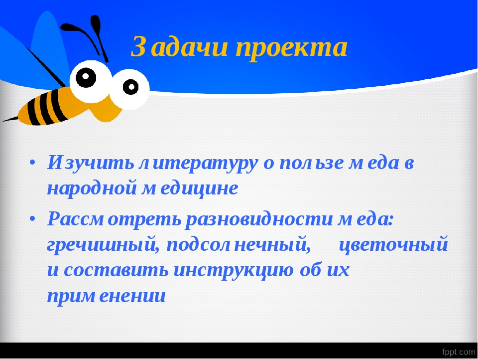 Задачи проекта Изучить литературу о пользе меда в народной медицине Рассмотре...