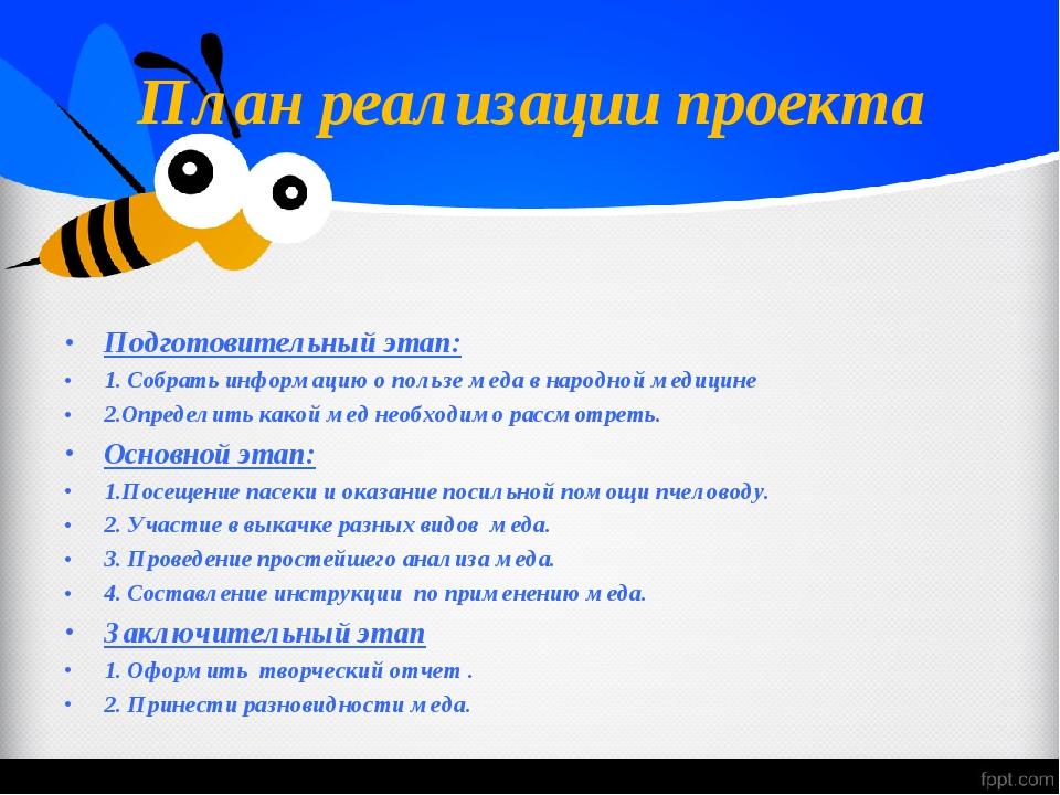 План реализации проекта Подготовительный этап: 1. Собрать информацию о пользе...